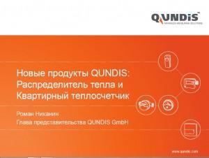 Презентация-QUNDIS-AquaTherm-03-02-2016