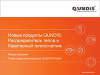 Презентация-QUNDIS-AquaTherm-03-02-2016-1