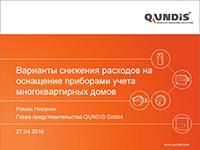 Prezentatsiya-QUNDIS-Energoeffektivnoe-podmoskove-27.04.2016